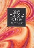 近代日本文学のすすめ (岩波文庫 別冊 13)