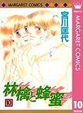 林檎と蜂蜜 10 (マーガレットコミックスDIGITAL)