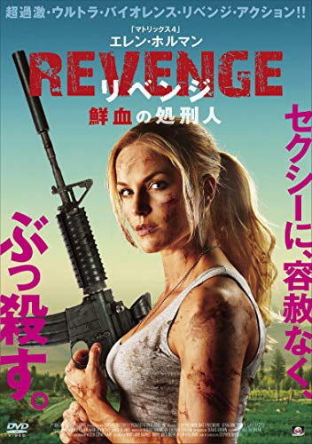 REVENGE リベンジ (鮮血の処刑人) [DVD]