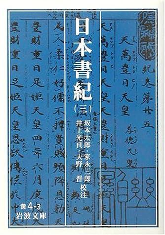 日本書紀〈3〉 (岩波文庫)