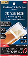 レイ・アウト ASUS ZenFone 4 Selfie Pro ZD552KL フィルム TPU 光沢 フルカバー 衝撃吸収 ブルーライトカット RT-RAZ4SPFT/WZM