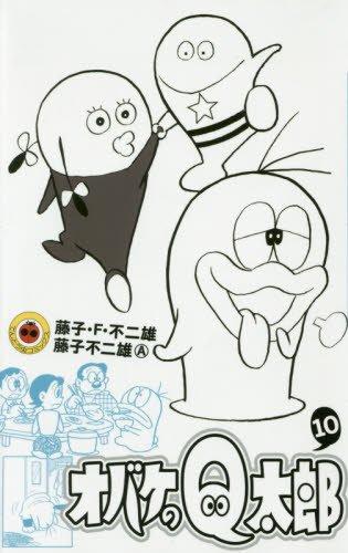 オバケのQ太郎 (10) (てんとう虫コロコロコミックス)