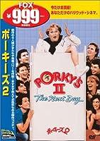 ポーキーズ2 [DVD]