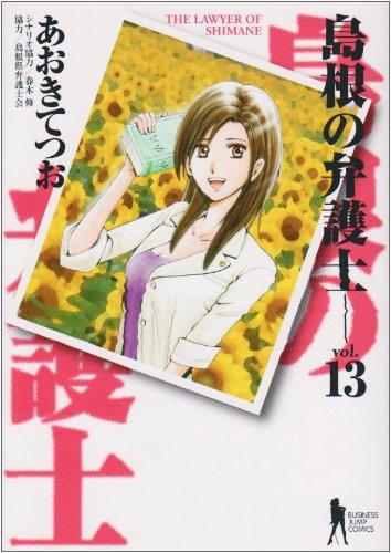 島根の弁護士 13 (ヤングジャンプコミックス)の詳細を見る