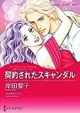 契約されたスキャンダル 恋におちたプリンス (ハーレクインコミックス)