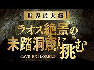 ラオス 絶景の未踏洞窟に挑む(NHKオンデマンド)