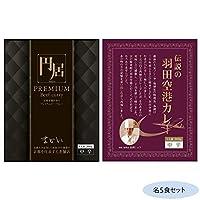 円居(まどい)プレミアムビーフカレー&伝説の羽田空港カレー 各5食セット