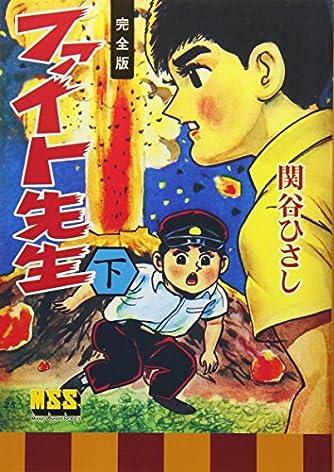 ファイト先生〔完全版〕【下】 (マンガショップシリーズ 364)