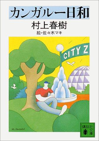 カンガルー日和 (講談社文庫)