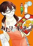 あたりのキッチン!(4) (アフタヌーンコミックス)
