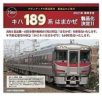 ポポンデッタ Nゲージ JR キハ189系 かにカニはまかぜ号 6両セット 6023 鉄道模型 電車