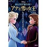 みんなが知らない アナと雪の女王 なぜエルサは生まれたのか (講談社KK文庫)