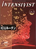 INTENSIVIST Vol.6 No.2 2014 (特集:ICUルーチン)