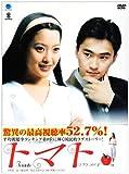 トマト DVD-BOX[DVD]