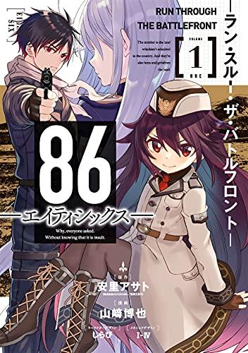 86―エイティシックス― ―ラン・スルー・ザ・バトルフロント―(1) (ガンガンコミックス UP!)