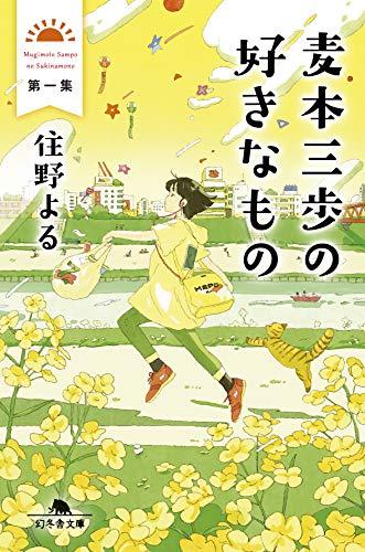 麦本三歩の好きなもの 第一集 (幻冬舎文庫)