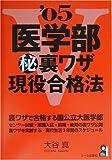 医学部マル秘裏ワザ現役合格法〈2005年版〉 (Yell books)