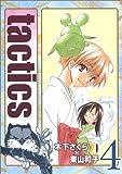 tactics 4 (マッグガーデンコミック avarusシリーズ)