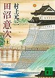 田沼意次(上) (講談社文庫)