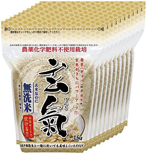 無農薬 発芽玄米 玄氣(げんき)1.5�s(真空パック)×10袋