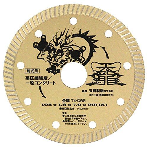 天龍製鋸 ダイヤモンドカッター 金龍 高圧縮強度/一般コンクリート(建設・土木) 外径105mm T4-GWR