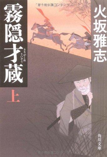 KADOKAWA『霧隠才蔵』