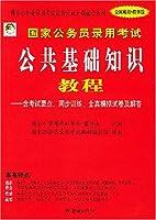 世界传播学经典教材:公共演讲基础(第2版)(英文影印版)