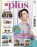TVガイドPLUS VOL.44 TVガイドMOOK 85号