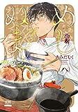 めしぬま。 8 (ゼノンコミックス)