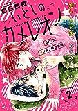 いとしのカメレオン ベツフレプチ(2) (別冊フレンドコミックス)