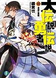 大伝説の勇者の伝説10 英雄と悪魔 (富士見ファンタジア文庫)