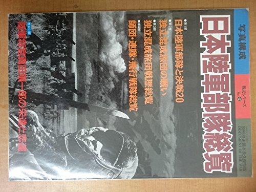 日本陸軍部隊総覧―写真構成 (別冊歴史読本永久保存版 戦記シリーズ 42)