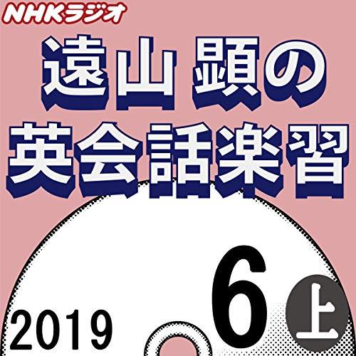 『NHK 遠山顕の英会話楽習 2019年6月号 上』のカバーアート