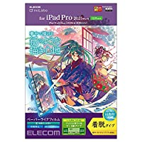 【リニューアル】 エレコム iPad Pro 12.9 第5世代 2021年 液晶保護フィルム ペーパーライク 反射防止 ケント紙タイプ 着脱式 TB-A21PLFLNSPLL クリア
