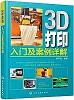 3D打印入门及案例详解