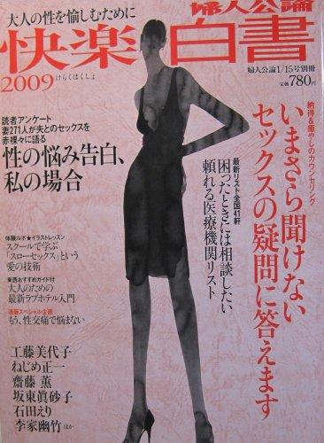 婦人公論別冊 快楽白書2009 1/15号別冊の詳細を見る