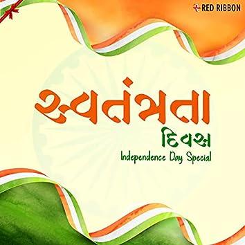 Swatantrata Divas - Independence Day Special - Gujarati