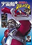宇宙船別冊 電光超人グリッドマン (ホビージャパンMOOK 955)