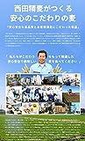 投げ売り堂 - 西田精麦 毎日健康 ぷちまる君 1kg 熊本県産 大麦_05
