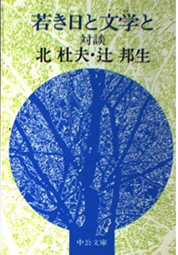 若き日と文学と〈対談〉 (中公文庫)