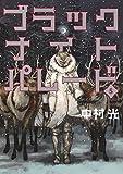 ブラックナイトパレード 5 (ヤングジャンプコミックス)