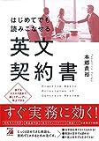 はじめてでも読みこなせる英文契約書 (Asuka culture)