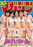 ヤングマガジン2009 シンデレラロード DVD