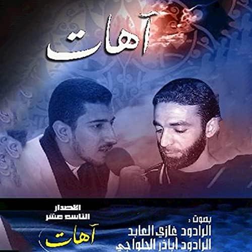 أباذر الحلواجي & غازي العابد