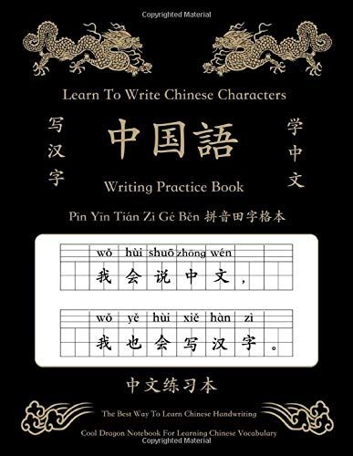 Chinese Character And Pinyin Writing Practice Book 中文 Tian Zi Ge Ben 拼音 田字格 练习 本: Learn To Write Chinese Mandarin Characters - Chinese Character ... Beginners (Chinese Writings Level, Band 1)