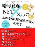 暗号資産NFT×メルカリ: 広がる暗号資産事業参入の動き (あるにこる文庫)