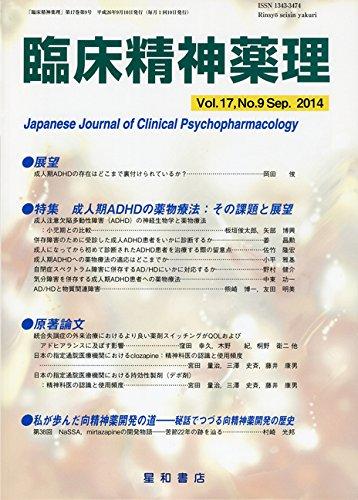 臨床精神薬理 第17巻9号〈特集〉成人期ADHDの薬物療法:その課題と展望