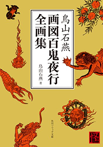 鳥山石燕 画図百鬼夜行全画集 (角川ソフィア文庫)