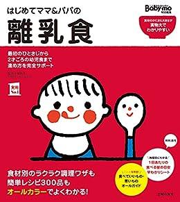[主婦の友社, 上田 玲子]のはじめてママ&パパの離乳食 主婦の友実用No.1シリーズ