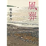 風葬 (文春文庫)
